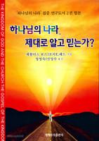 하나님의 나라, 제대로 알고 믿는가?