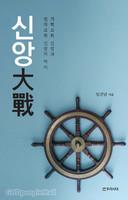 신앙大戰(대전)