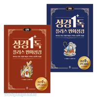 성경일독 플러스 만화 성경 세트(전2권)
