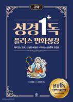 성경일독 플러스 만화 성경 - 구약
