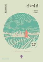 [완역본] 천로역정 (1,2부 통합, 양장)