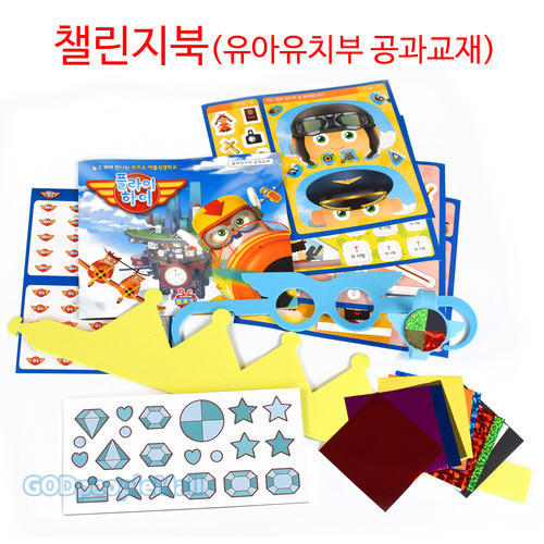 히즈쇼 여름성경학교 - 플라이하이 유아유치부 챌린지북