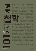 [개정판] 신학 공부를 위해 필요한 101가지 철학 개념