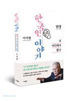 한국인 이야기 - 넌 어디에서 왔니 (탄생)