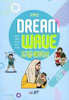 DREAM WAVE (고학년부) - Serving Story 2 - 레위기·신명기·에스라·에스더 외 8권