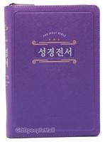 THE HOLY BILBE 성경전서 소 단본(색인/이태리신소재/지퍼/바이올렛/B4)