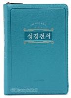 THE HOLY BILBE 성경전서 소 단본(색인/이태리신소재/지퍼/카뎃블루/B4)