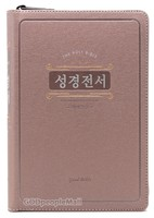 THE HOLY BILBE 성경전서 소 단본(색인/이태리신소재/지퍼/로즈브라운/B4)