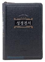 THE HOLY BILBE 성경전서 소 단본(색인/이태리신소재/지퍼/딥그레이/B4)