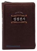 THE HOLY BILBE 성경전서 소 단본(색인/이태리신소재/지퍼/다크초콜릿/B4)