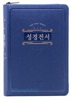 THE HOLY BILBE 성경전서 소 단본(색인/이태리신소재/지퍼/네이비/B4)