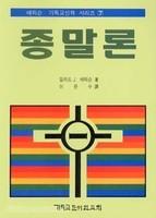 종말론 - 에릭슨 기독교신학 시리즈 7
