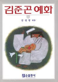 김준곤 예화