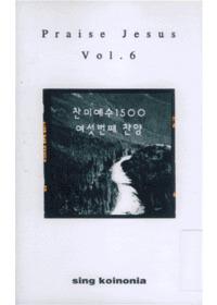 찬미예수 1500 - 6 (Tape)