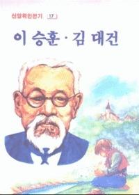 이승훈 김대건 - 신앙위인전기시리즈 17