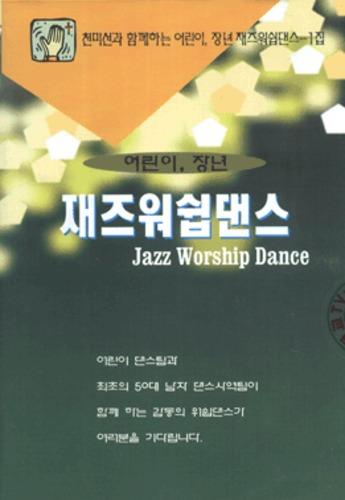 재즈워쉽댄스 - 천미선과 함께 하는 어린이, 장년 재즈워쉽댄스 1집