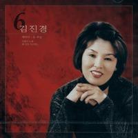 김진경 - 에바다 · 오 주님 (CD)