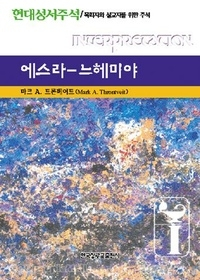 에스라, 느헤미야 - 현대성서주석 / 목회자와 설교자를 위한 주석