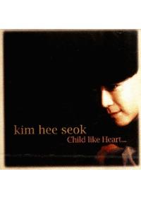 김희석 - 어린아이 마음처럼 (CD)