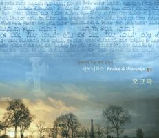 아노니모스 Praise & Worship 01 - 호크마 (CD)