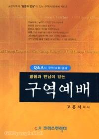 말씀과 만남이 있는 구역예배 - Q&A식 구역공과