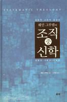 웨인 그루뎀의 조직신학 중(양장) : 성령론, 구원론, 기독론 - 성경적 교리학 입문서