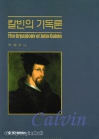 칼빈의 기독론