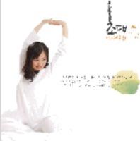 김수지 5집 초대(CD)