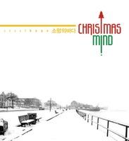 소망의 바다 크리스마스 - Christmas Mind(CD)