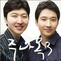 주나목 vol.3 - 전하게 하소서 (CD)