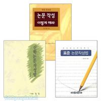 신학논문 작성법 베스트 도서 세트(전3권)