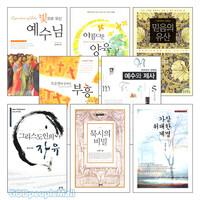 도서출판 솔로몬 김서택 신약강해 세트(전8권)
