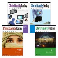 크리스채너티 투데이 성경공부 시리즈 세트 (전4권)