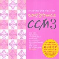 인터넷 검색 베스트 CCM 3집 (3CD)