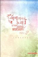 어노인팅 - 예배자의 노래 2(악보)