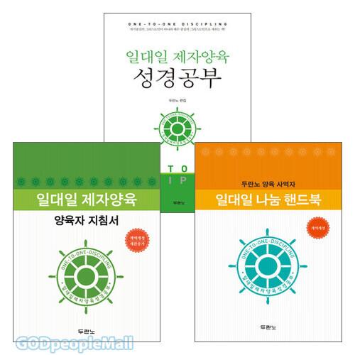 일대일 제자양육 성경공부  양육자지침서 나눔 핸드북 세트(전3권)