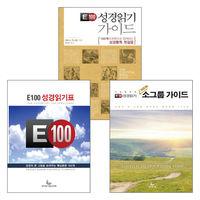 E100 성경읽기 가이드 + 성경읽기표 세트(전3종)
