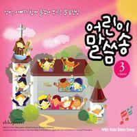 어린이 말씀송 Vol.3 (CD)