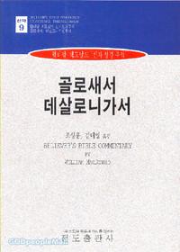신자성경주석 - 골로새서,데살로니가서 (신약9)