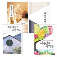 유해룡 교수 저서 세트(전4권)