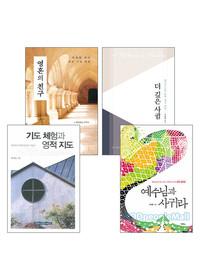 유해룡 교수 저서 세트(전2권)