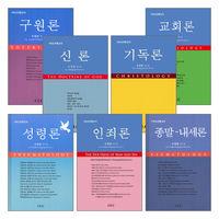 CLC 기독교정통교리 세트(전7권)
