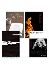 성서유니온선교회의 설교 관련 도서 세트(전6권)