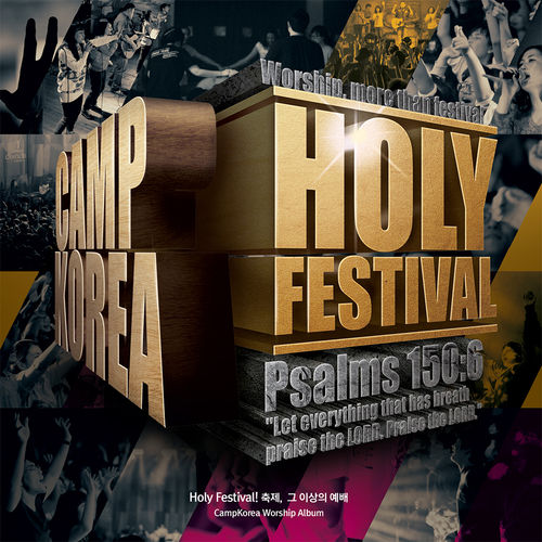 기독교 Campkorea Worship - HOLY FESTIVAL (CD)