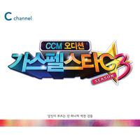 가스펠스타C 시즌3 (CD)