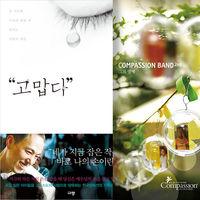 한국컴패션 대표 서정인 목사의 눈물 - 고맙다   CompassionBand 2집 음반 세트 (BOOK CD 전2종)