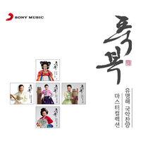 유명해 국악찬양 마스터컬렉션 - 축복 (5CD)