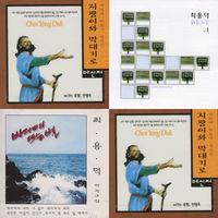 최용덕 찬양음반세트(3CD)