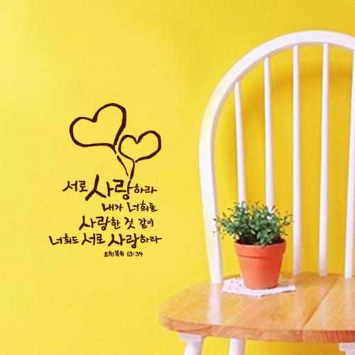 A4 레터링 -서로 사랑하라(손그림)