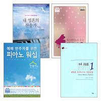 편곡 찬송가 악보집 세트(전4권)